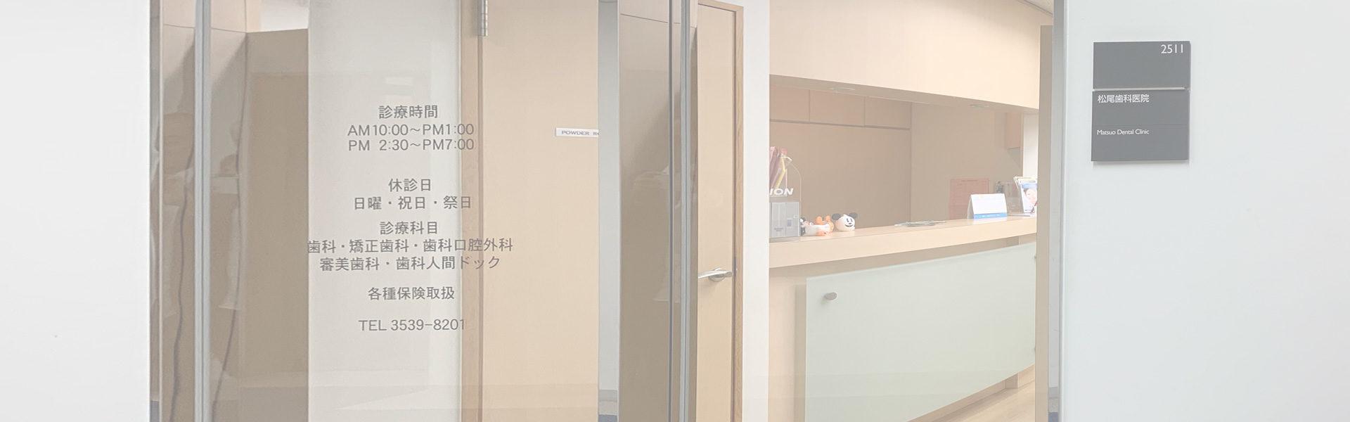 松尾歯科医院・山王パークタワー